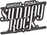 "Школа Рока ""Sunday Rock"""